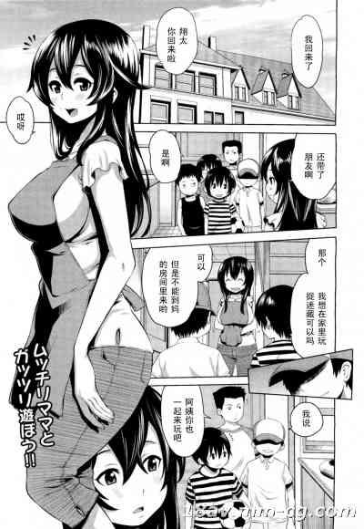 【黑条汉化】[アガタ] ナイショのかくれんぼ(日翻中)