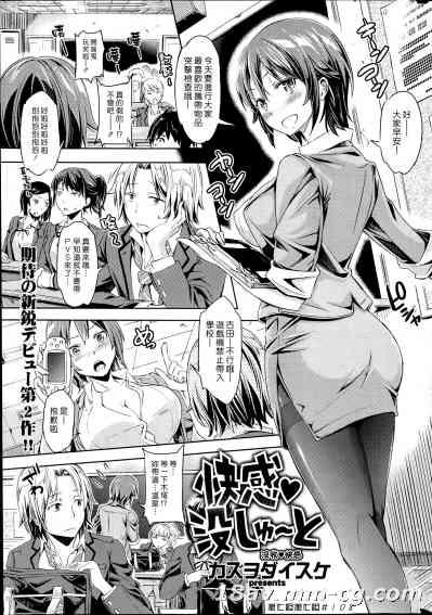 (漢化組漢化組#108) [カズヲダイスケ] 快感没しゅ~と
