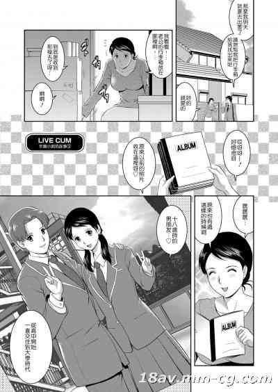[Pつssy汉化组][彩画堂] LIVE CUM 第08話 [DL版]