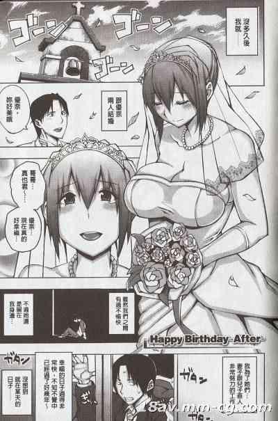 [うるう島呼音] Happy Birthday after