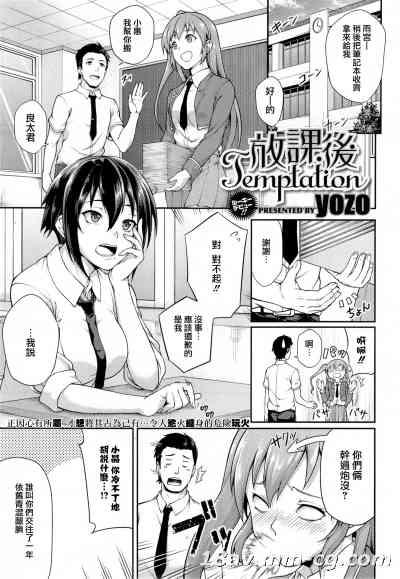 [無邪気漢化] [yozo] 放課後Temptation (COMIC X-EROS #22)