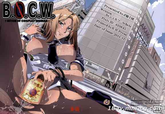 (SC53) [卍騎士団 (シェルツ)] B.O.C.W [空気系☆漢化]