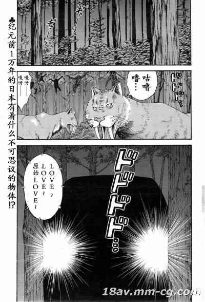 [ながしま超助] 紀元前1万年のオタ 第4-7話 [dragonolim个人中文翻译]