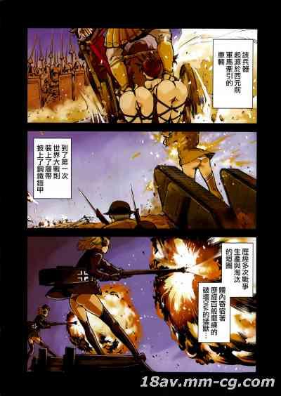 [空気系☆漢化] [鈴木狂太郎] 戦車コレ #1 (COMIC阿吽 2014年08月号)