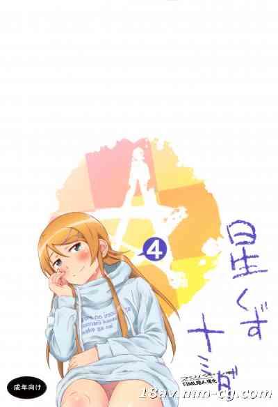 [final個人漢化][_NIL_ (フジバヤシ春)] 星くず☆ナミダ 4 (俺の妹がこんなに可愛いわけがない)_