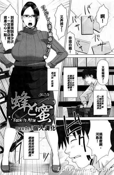 [maxtri個人漢化][すぎぢー] 蜂と蜜 (コミックホットミルク 2013年3月号)_