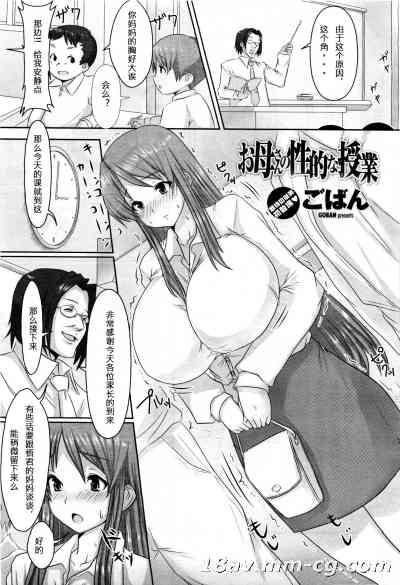 [sakaroko个人汉化][ごばん] お母さんの性的な授業 (COMIC 桃姫 2010年3月号)_