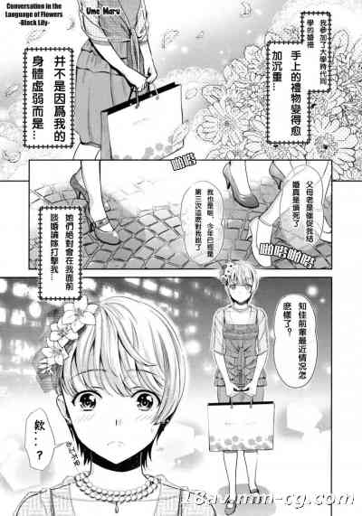 [うめ丸]花談-クロユリ-