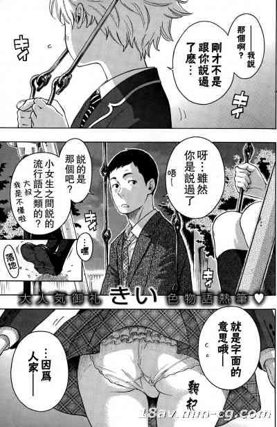 [きい] VAMP!! (COMIC快楽天 2015年1月号) [無邪気漢化組]