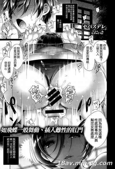 [空気系☆漢化][にぃと] セバスデレ (コミックゼロス #26)