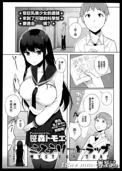 [笹森トモエ] ミステリートラップ (コミックホットミルク 2013年09月号) [無邪気漢化組]
