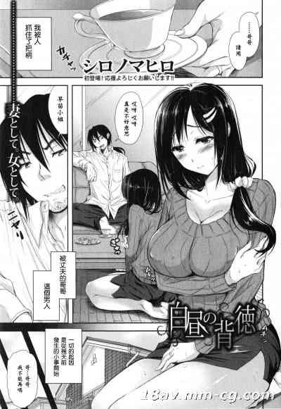 [漫の漢化組][シロノマヒロ] 白昼の背徳 (COMIC 真激 2015年2月号)
