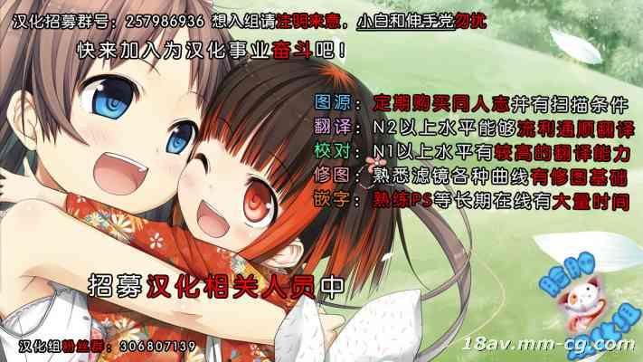 [脸肿汉化组] (C87) [純銀星 (たかしな浅妃)] 雪美とこずえの特別ファンサービス (アイドルマスターシンデレラガールズ)