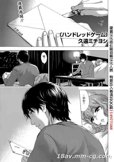 [久遠ミチヨシ] ハンドレッドゲーム 第4話 (月刊 ビタマン 2015年1月号) [樱翼汉化组]