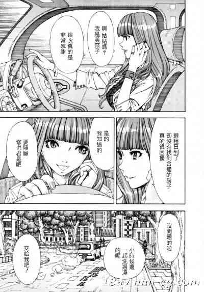 (成年コミック・雑誌)[世徒ゆうき] 375 (COMIC MUJIN 2011年11月号)[漢化無修]