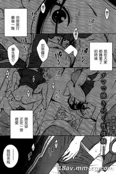 [無邪気漢化組×Will有愛漢化][きい] スカートの中の宇宙 (COMIC快楽天 2014年11月号)