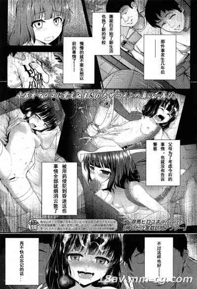[魔狼汉化][彦馬ヒロユキ]押しかけ家庭訪問アフター[COMIC LO 2015年4月号]