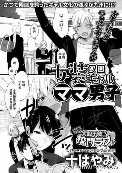 【空想少年汉化】[十はやみ] 女装クロギャルママ男子