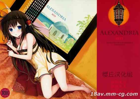 [樱丘汉化组](COMIC1☆9) [SAKURAWHITE (結城リカ)] ALEXANDRIA RED