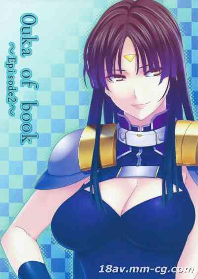 【瓜皮汉化】(COMIC1☆9) [きりんのちさと (千里きりん)] Ouka of book ~Episode2~ (スーパーロボット大戦)