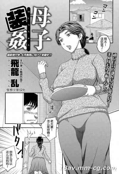【空想少年汉化】[飛龍乱]母子装姦