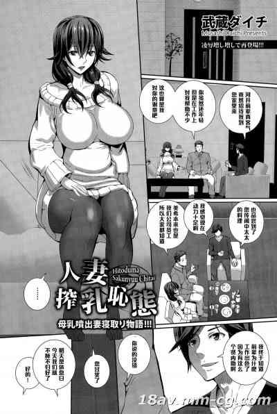 【黑条汉化】[武藤ダイチ]人妻搾乳恥態