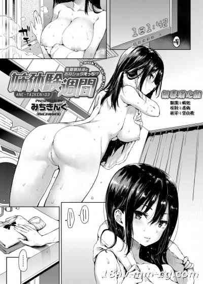 [みちきんぐ] 姉体驗週間 3 (コミックグレープ Vol.20) [无毒汉化组]