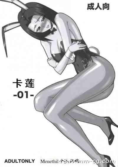 [Menethil个人汉化](C74) [キノコallstars (きのこのっこ)] 卡莲 01(鲁鲁修同人本) カレン 01 (コードギアス 反逆のルルーシュ)