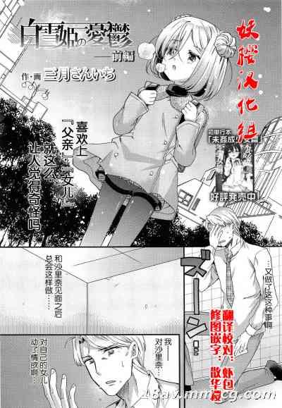 [三月さんいち]白雪姫の憂欝 前編(Comic LO 2014-05)[妖樱汉化]