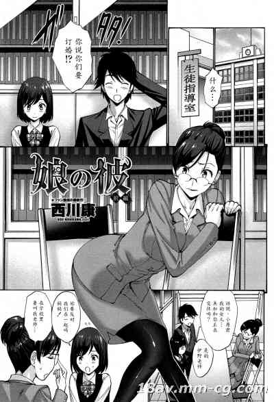 [西川康] 娘の彼 My Daughter s Boyfriend [魔劍个人汉化-SIS]
