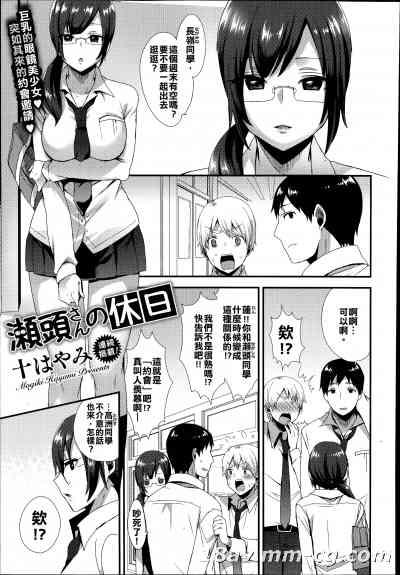 [亂譯爛改漢化狗][十はやみ] 瀬頭さんの休日  (コミックメガストアα 2014年9月号)