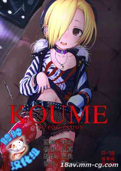 [脸肿汉化组] [HAMMER_HEAD (真壁吾朗)] THE POSSESSION KOUME (THE IDOLM@STER)
