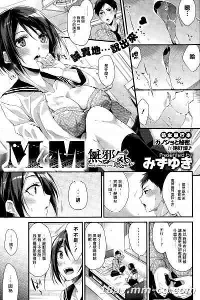 【無邪気漢化組】[みずゆき] MtoM (コミックホットミルク 2015年7月号)