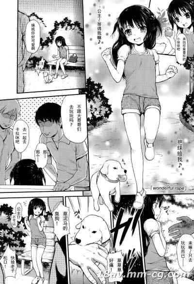 [CA个人汉化][彦馬ヒロユキ]wonderful rape[悪戯せずにはいられない]