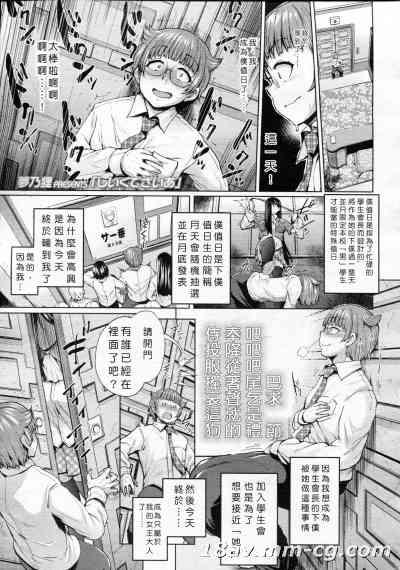 [M系資源聚合漢化組] [夢乃狸] しいくでざいあ (ガールズフォーム Vol.05)