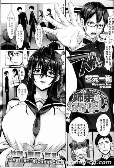 [七曜苏醒个人汉化] [宮元一佐] 姉弟はなかよし (ガールズフォーム Vol.09)