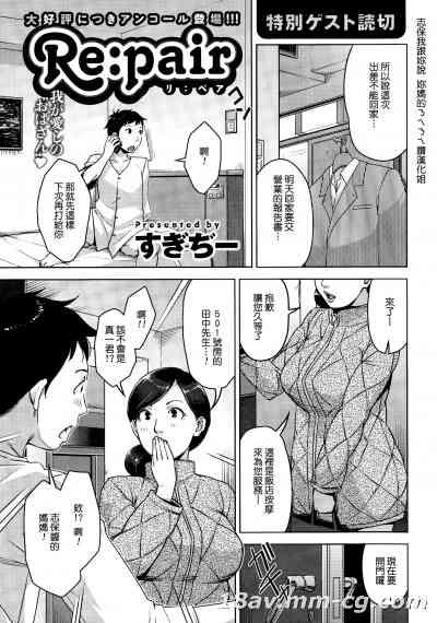 [大爆射漢化姐] [すぎぢー] Re_pair (アクションピザッツスペシャル 2015年3月号)