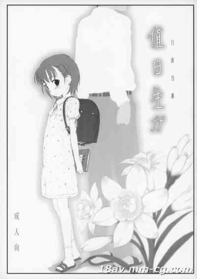 [中文] (FF17) [でぃれ~だー (まきのん™)] 日直当番