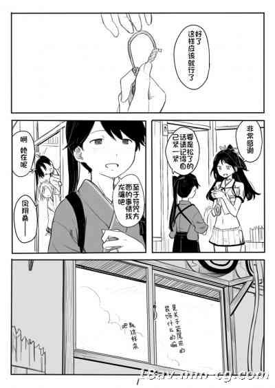 [汉化] [川科] 鳳翔さん漫画 (艦隊これくしょん -艦これ-)