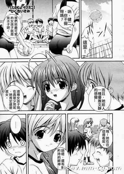 [CMD.EXE] [ひぐちいさみ] たのむよイズミコ (コミックメガストアH 2003年12月号)