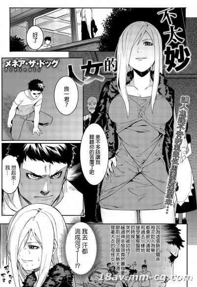 [メネア・ザ・ドッグ] ヤバそな女 (コミックメガストアα 2015年9月号) [中国翻訳]