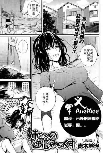 【义军AneMoe】[青木幹治] 姉ちゃんの逆恨みっくす (COMIC アンスリウム 033 2016年1月号)