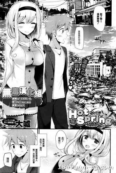 [无毒汉化组] [大嘘] Hot Spring (COMIC BAVEL 2016年1月号)