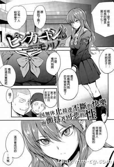 [汉化] [モノリノ] ピンカートン 前編 (コミックメガストアα 2015年4月号)