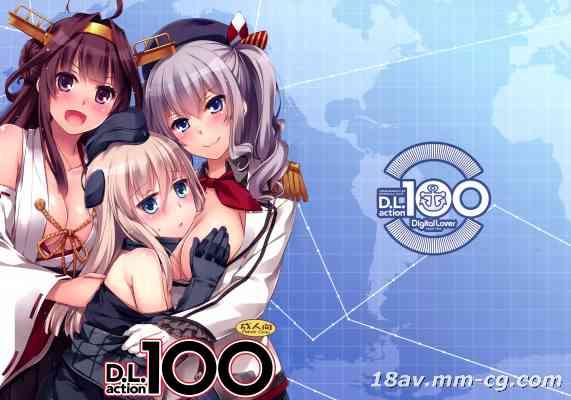 [空気系☆漢化] (C89) [Digital Lover (なかじまゆか)] D.L. action100 (艦隊これくしょん -艦これ-)
