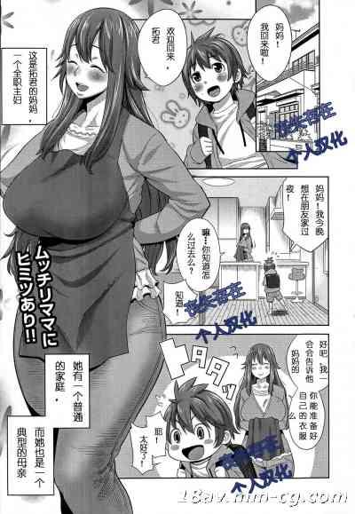 [丧失存在个人汉化] [アガタ] その母、痴女につき (漫画ばんがいち 2014年5月号)
