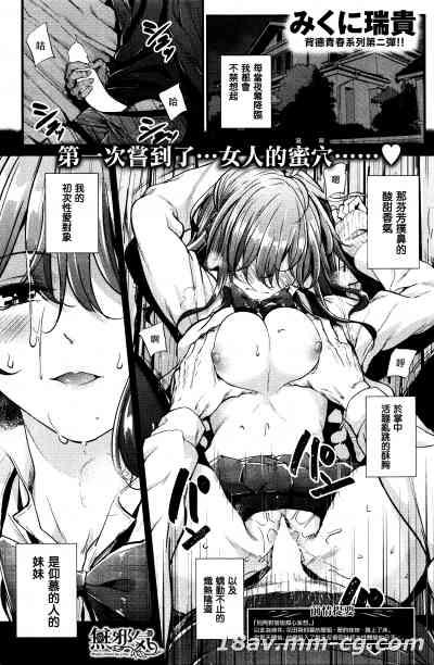 [みくに瑞貴] 悪女考察 #2 (COMIC快楽天ビースト 2016年2月号) [無邪気漢化組][MJK-16-Z245]