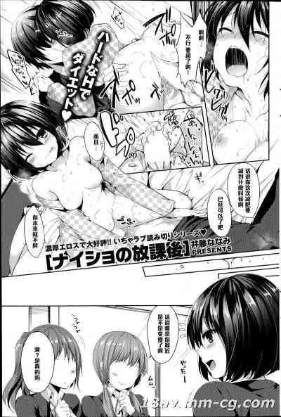 【黑条汉化】[井藤ななみ] ナイショの放課後 (COMIC ポプリクラブ 2014年7月号)