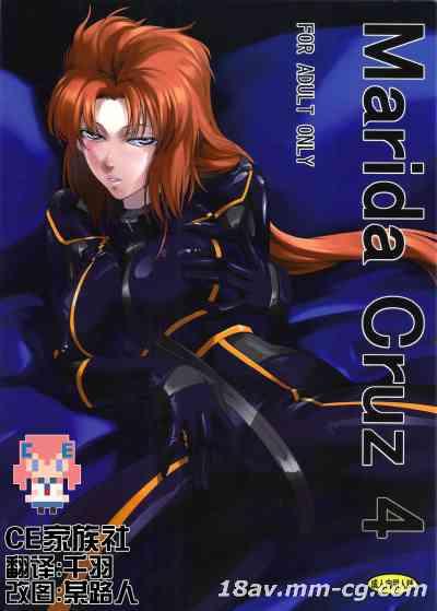 (C82) [DEX+ (中寺明良)] Marida Cruz 4 (ガンダムUC)【CE家族社】