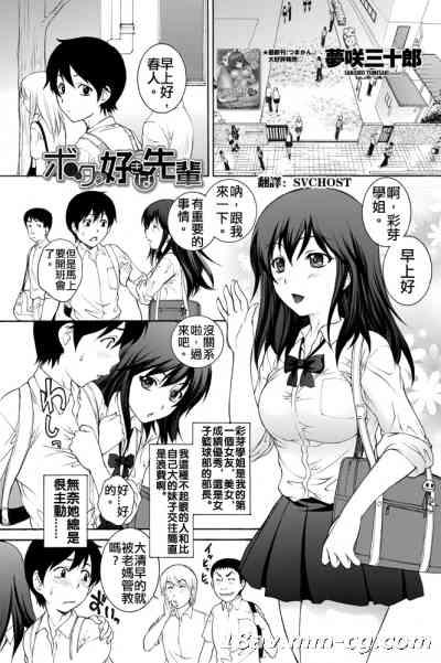 [汉化] [夢咲三十郎] ボクの好きな先輩 (COMIC ペンギンセレブ 2012年11月号-DL版)